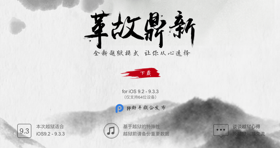 Pangu2 - Đã có iOS 9.2 – iOS 9.3.3 Tethered Jailbreak - mời tải về