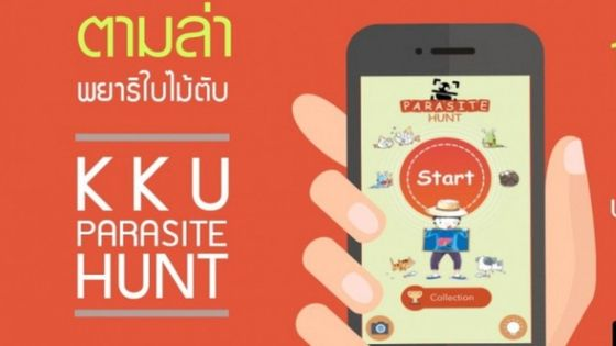 "parasite hunt featured - Parasite Hunt - Tựa game ""Pokemon Go"" của Thái Lan"