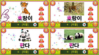 popoyas-flashcards-korean-animal-ios