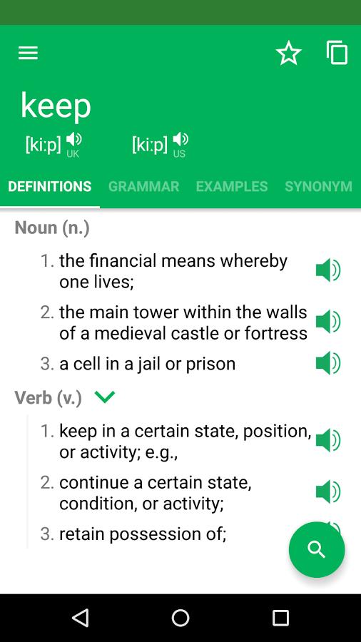 erudite-dictionary