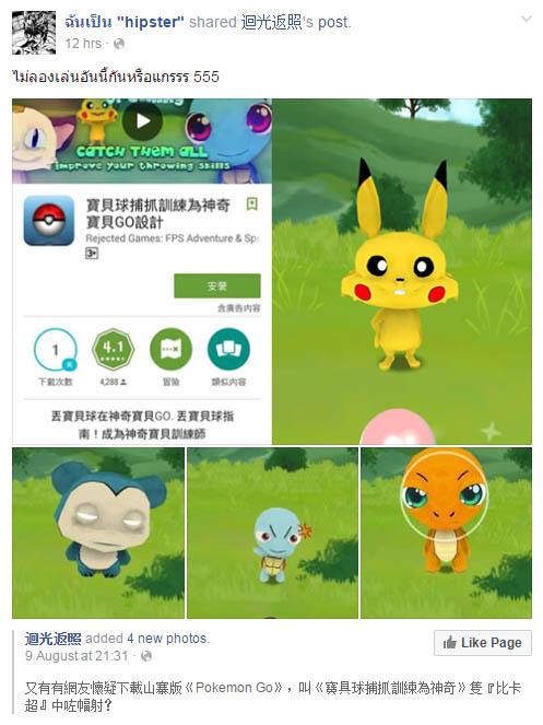 pokemon-go-clone-1