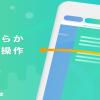smooz1280x720 100x100 - Smooz Browser: Trình duyệt Android điều khiển bằng cử chỉ