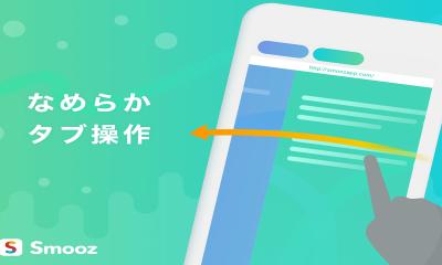 smooz1280x720 400x240 - Smooz Browser: Trình duyệt Android điều khiển bằng cử chỉ