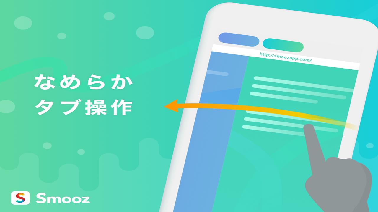 smooz1280x720 - 5 ứng dụng quản lý dữ liệu đám mây trên Android