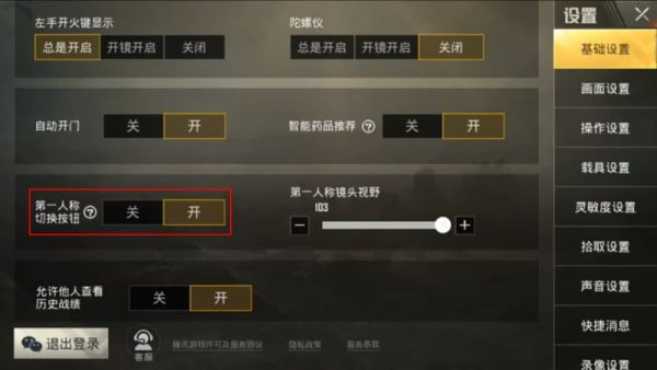 PUBG Mobile Chinese FPP toggle settings