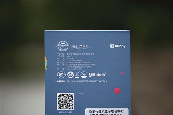 Xiaomi Elvis Presley Atomic Player B612 box 2 - Elvis Presley Atomic Player B612: chiếc loa bluetooth có thiết kế độc đáo