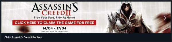 assassins creed 2 free uplay 1 600x147 - Đang miễn phí game phiêu lưu hành động lén lút Assassin's Creed II cực hay